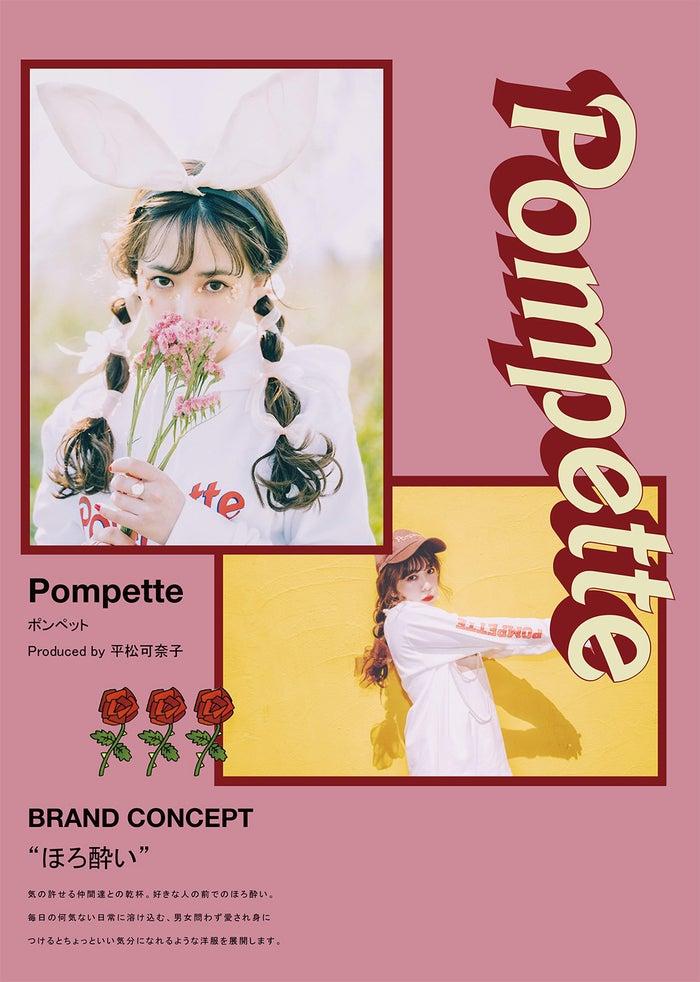 平松可奈子「Pompette」(提供写真)