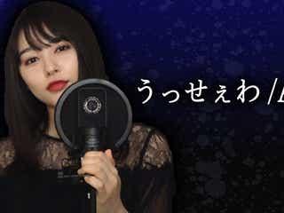 """桜井日奈子「うっせぇわ」ドスの利いた""""本気歌唱""""に反響「天才です!」「強い」"""