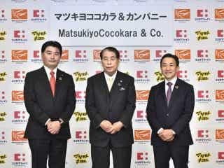 新社名はマツキヨココカラ 経営統合の持ち株会社