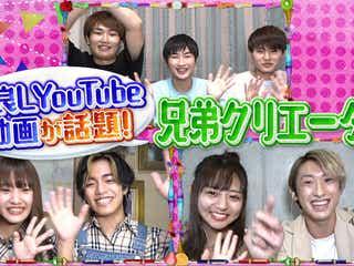 マツコ、話題の日本初3兄弟YouTuber・すずしょうとら深堀り