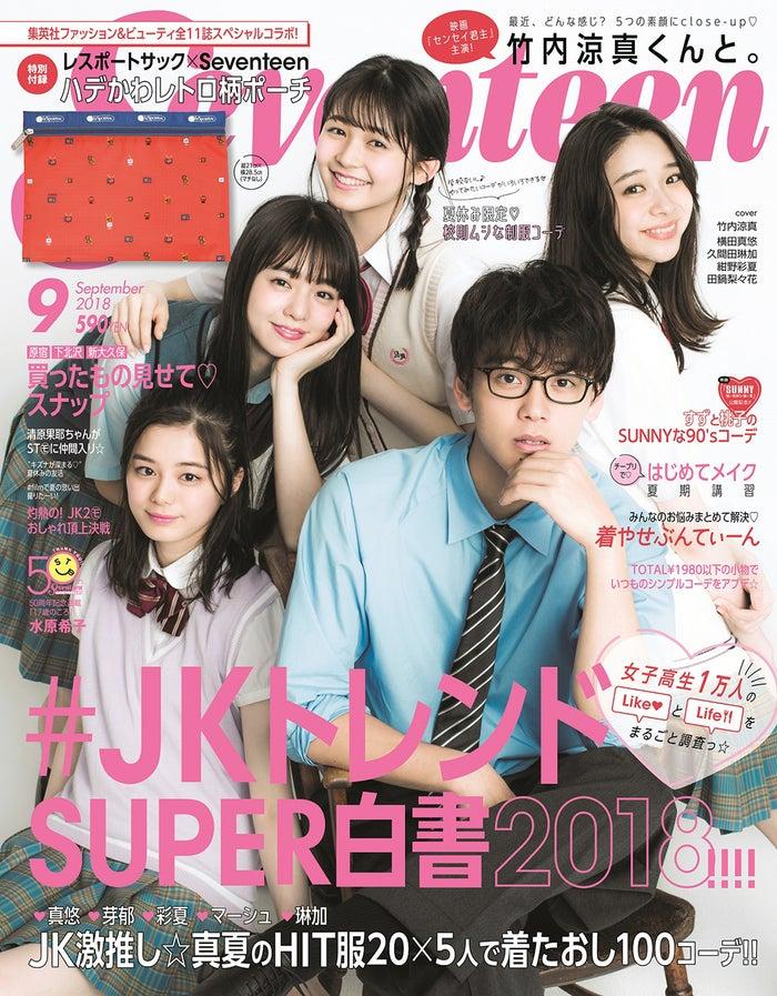 「Seventeen」9月号(2018年8月1日発売、集英社)表紙 (C)Seventeen2018 年9月号/集英社 撮影/MARCO