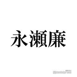 永瀬廉、King & Prince「ザ少年倶楽部」卒業で感謝 思い出振り返る