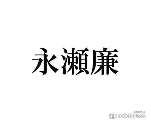 "King & Prince永瀬廉、""ファンサうちわ""事情明かす「めっちゃモテてる」"