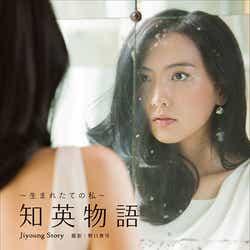 モデルプレス - 知英(ジヨン)からスタート 「女優物語写真集」シリーズ化へ