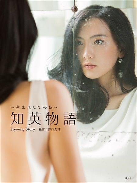 知英の写真集「知英物語 ~生まれたての私~」(講談社、11月13日発売)