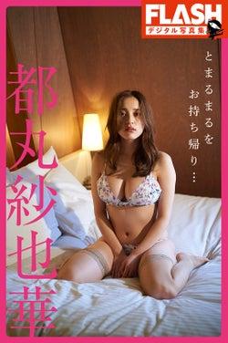 FLASHデジタル写真集「都丸紗也華 とまるまるをお持ち帰り…」(C)岡本武志/光文社
