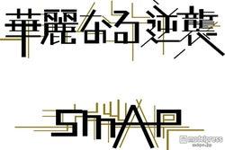 """SMAPが仲良く屋形船を満喫 全国ツアー""""舞台裏""""ではメンバー同士で火花散らす"""