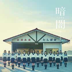 STU48 1stシングル 「暗闇」(2018年1月31日発売)TypeG(C)STU