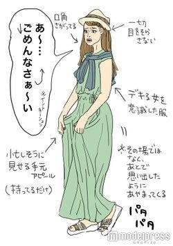 ゴメンナサイ女子(画像提供:主婦の友社)