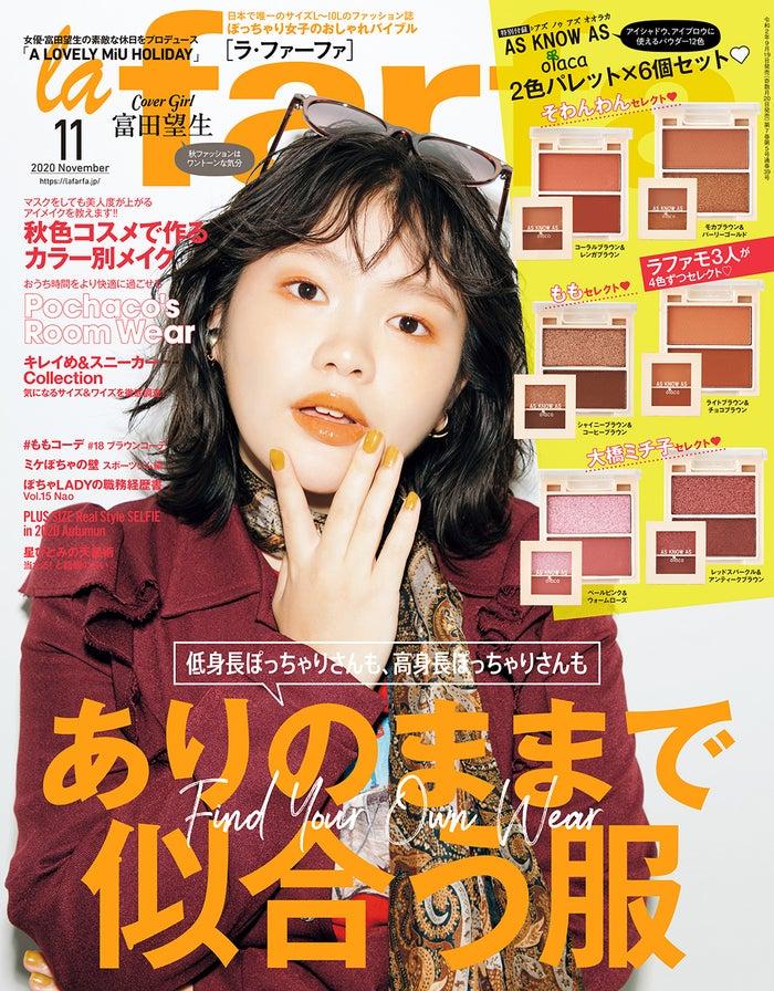 富田望生/雑誌「la farfa」11月号(9月19日発売)より(画像提供:文友舎)