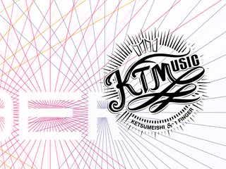 """ケツメイシ、新プロジェクト""""KTMusic""""アルバム収録内容が明らかに!新人""""1 FINGER""""の楽曲試聴も開始"""