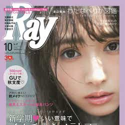 雑誌「Ray」10月号(2018年8月23日発売、主婦の友社)表紙:渡辺梨加(画像提供:主婦の友社)