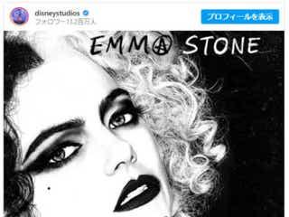 かっこよすぎ!エマ・ストーン主演『101匹わんちゃん』悪女クルエラの実写映画、ポスター公開