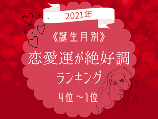 【2021年】誕生月別!恋愛運が絶好調ランキング|4位~1位