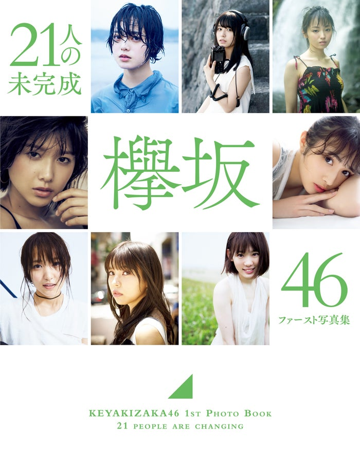 欅坂46『21人の未完成』(11月21日発売)/通常版カバー(画像提供:集英社)