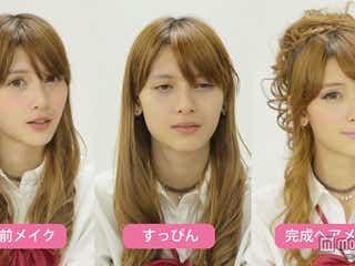 歴代・関東一可愛い女子高生、衝撃すっぴん披露…大人メイクでガラリ変身<ビフォーアフター公開>