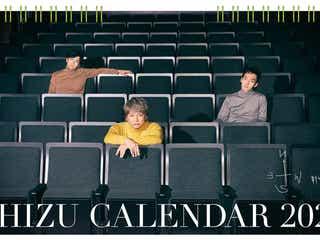 稲垣吾郎・草なぎ剛・香取慎吾「新しい地図」2021年カレンダー発表 愛犬・レオンが初登場