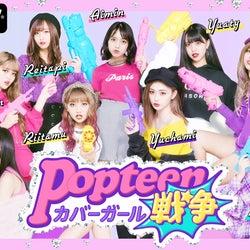 「Popteen」専属モデル入りかけたバトル、脱落者2人決定 重大発表も<ランキング一覧>