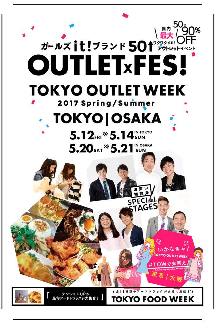 初開催の大阪は20日、21日の2日間