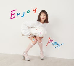 大原櫻子「Enjoy」(6月27日発売)初回限定盤Aジャケット/提供画像