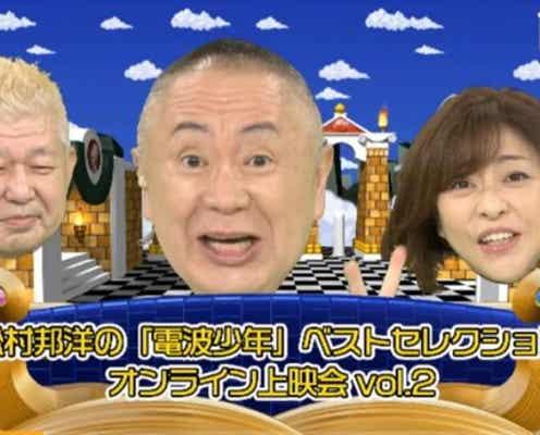 <電波少年W>松村邦洋がオンラインイベント命懸けロケの裏側を告白! 最新回には西野亮廣がゲストで登場