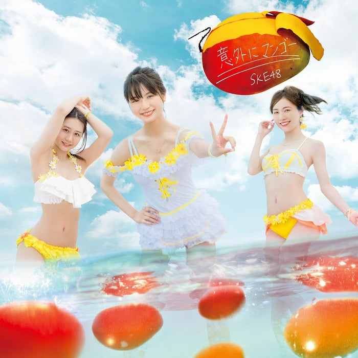 SKE48「意外にマンゴー」<Type A>【初回限定盤】(C)AKS