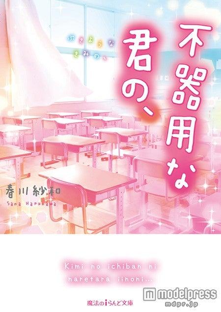 『不器用な君の、』(春川紗和/2015年7月25日発売、KADOKAWA)