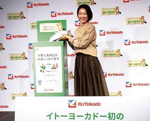 ヨーカ堂 初の衣料品回収キャンペーン 環境配慮型商品も打ち出す