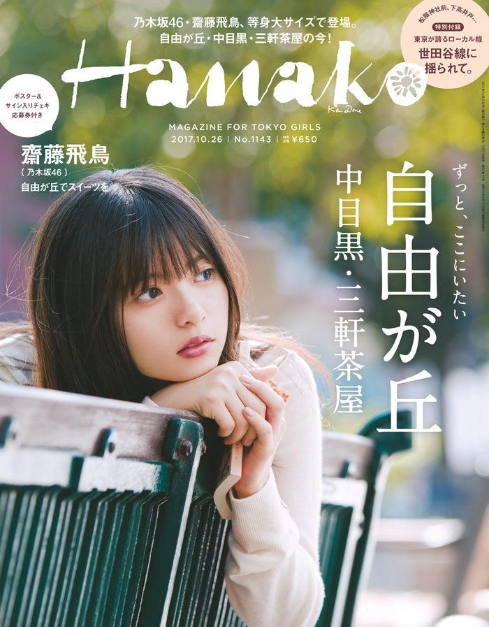「Hanako」No.1143(マガジンハウス、2017年10月5日発売)表紙:齋藤飛鳥(画像提供:マガジンハウス)