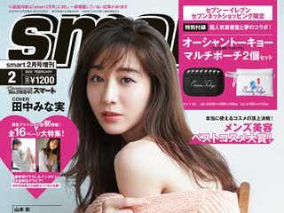 田中みな実「smart」で男性ファッション誌初表紙 写真集秘蔵カットも公開