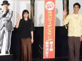 長澤まさみ『コンフィデンスマンJP』映画第3弾の製作決定!