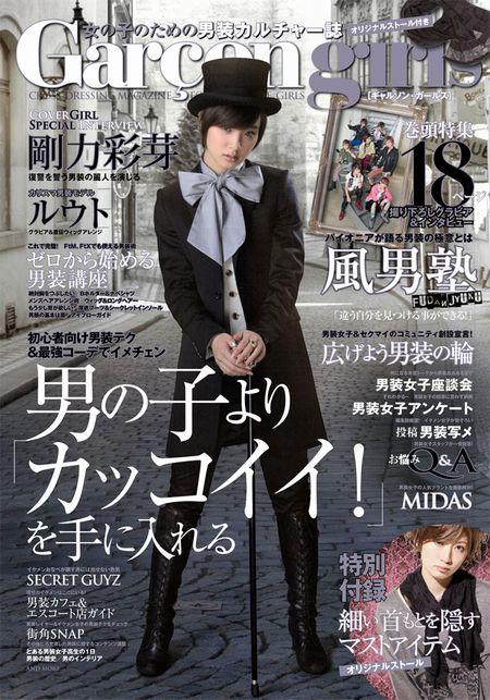 「Garcon Girls」創刊号(ユーメイド、2013年10月15日発売)表紙:剛力彩芽