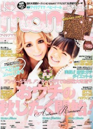 「I Love mama」11月号(インフォレスト、2011年9月17日発売)表紙:野田華子