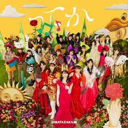 日向坂46 6枚目シングル「ってか」(10月27日発売)TYPE C (提供写真)