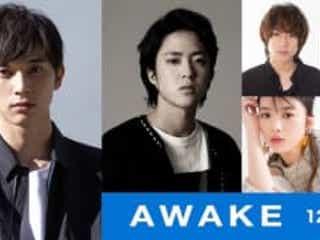 吉沢亮主演『AWAKE』12月に公開、棋士VSコンピュータの対局に着想を得た青春映画