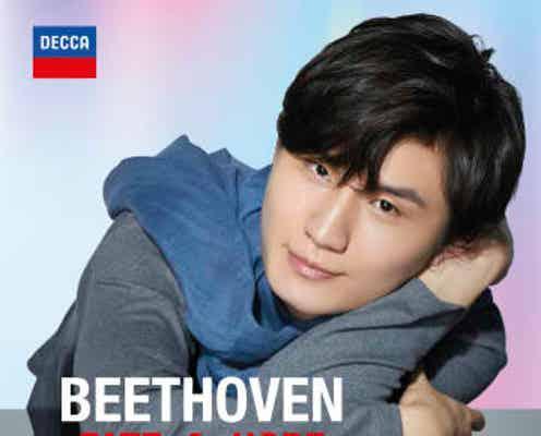 世界で活躍する若手ピアニスト、ニュウニュウ(牛牛)の新作『ベートーヴェン:フェイト&ホープ』国内盤リリース決定