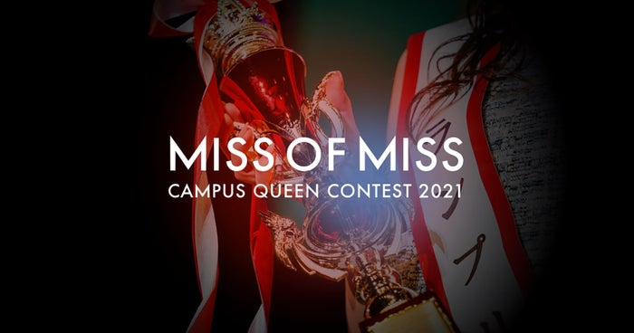 「MISS OF MISS CAMPUS QUEEN CONTEST 2021」(提供写真)
