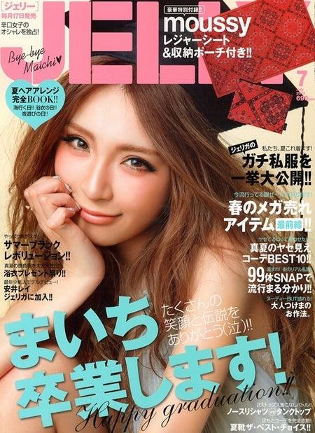 「JELLY」7月号(ぶんか社、2012年5月17日発売)表紙:高橋真依子