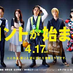 (左から)仲野太賀、有村架純、菅田将暉、神木隆之介、古川琴音(C)日本テレビ