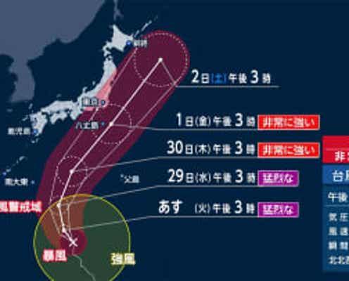 台風16号 関東直撃のおそれ 「大型」で「非常に強い」