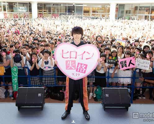 山崎賢人、大阪で「なんでやねん!」 応募23倍殺到、3000人の歓声止まず