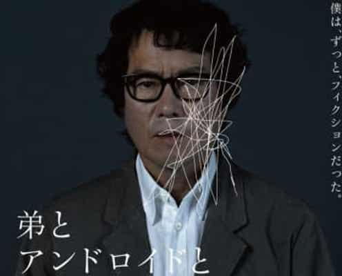 阪本順治監督×豊川悦司主演『弟とアンドロイドと僕』日本公開が決定、ポスタービジュアルも