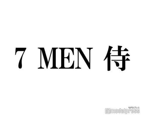 7 MEN 侍・佐々木大光、ダウンタウン浜田雅功にキス 激しいスキンシップで驚かせる