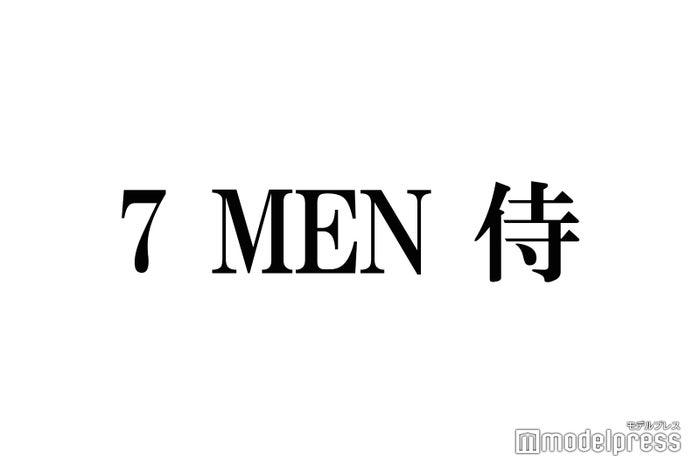 7 MEN 侍 (C)モデルプレス