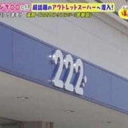【全品半額!?】滋賀で話題のアウトレットスーパー『222』のヒットの秘密