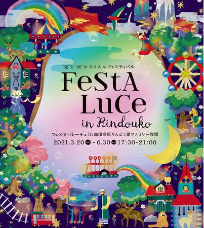 フェスタ・ルーチェ/画像提供:日本テーマパーク開発