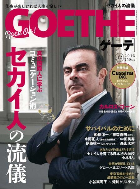 「GOETHE」12月号(幻冬舎、2013年10月24日発売)