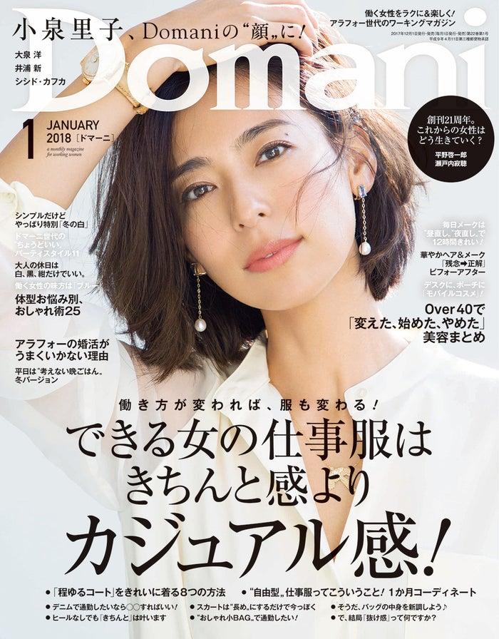 「Domani」1月号(小学館、2017年12月1日発売)表紙:小泉里子(画像提供:小学館)