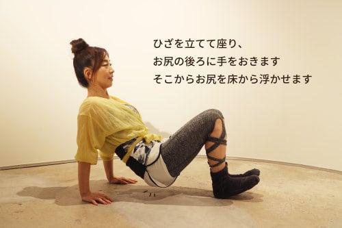 ひざを立てて座り、 お尻の後ろに手をおきます そこからお尻を床から浮かせます