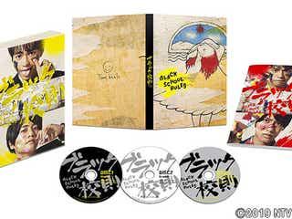 Sexy Zone佐藤勝利&King & Prince高橋海人『ブラック校則』映画×ドラマ×Hulu撮影の裏側収録Blu-ray&DVD発売!